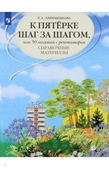 К пятерке шаг за шагом, или 50 занятий с репетитором. Русский язык. Справочные материалы