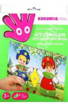 """Аппликация """"Русский хоровод"""" (97012)"""