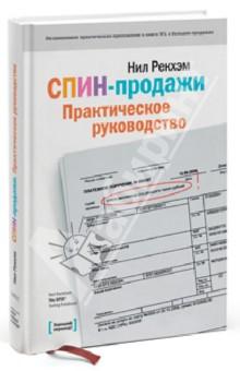 спин-продажи. практическое руководство купить - фото 4
