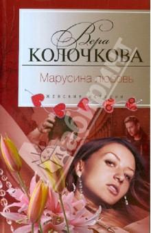 Марусина любовьСовременная отечественная проза<br>Маруся Климова страдала от своего имени с самого детства. Всюду в маленьком городке вслед ей неслось: Мурка, Маруся Климова, прости любимого! Но уж никак она не ожидала, что песня эта предопределит ее женскую судьбу. Ее возлюбленный Колька Дворкин по недоразумению  попал в тюрьму, и с этого момента все пошло вкривь и вкось. Новая работа в областном центре не радовала. Не заладилась жизнь с молодым врачом Никитой, и Маруся никак не могла забыть прошлое. И тем более потому, что в новой семье все подчинялись деспотичной матери. Маруся стала задумываться, где же ее счастье? Может быть, оно осталось там, в родном провинциальном городке?<br>