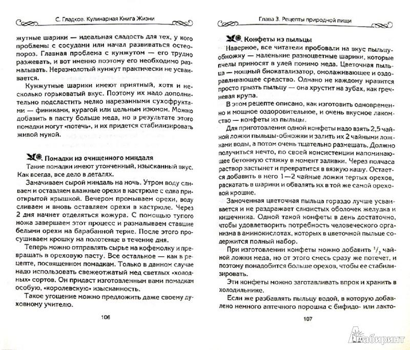 Иллюстрация 1 из 6 для Кулинарная книга жизни. 100 рецептов - Сергей Гладков | Лабиринт - книги. Источник: Лабиринт