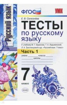 Русский язык. 7 класс. Тесты к учебнику М. Т. Баранова и др. Часть 1. ФГОС