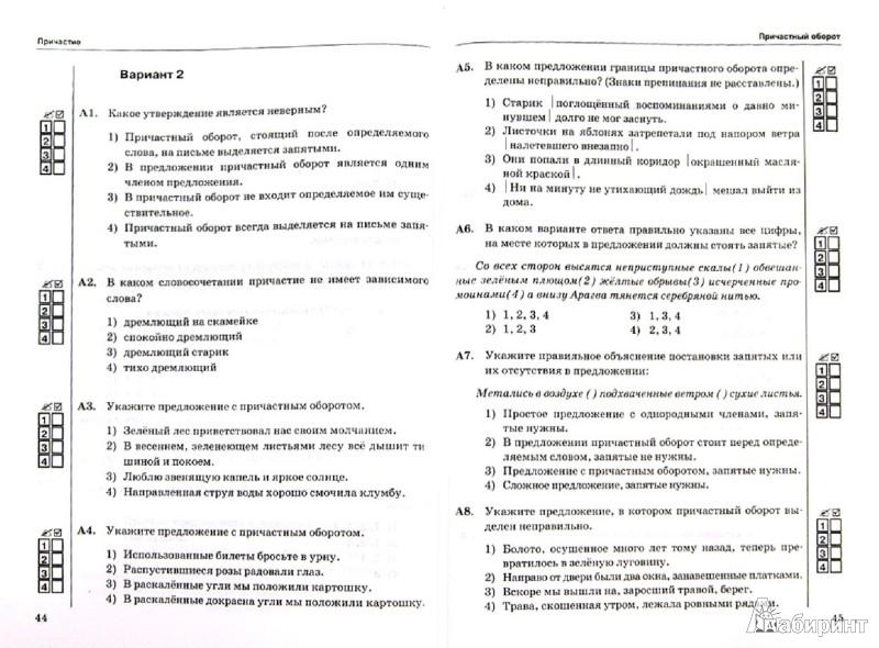 Иллюстрации к русский язык 7 класс