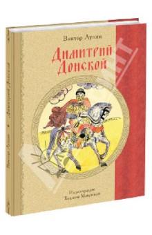 Димитрий Донской. Историческая повесть