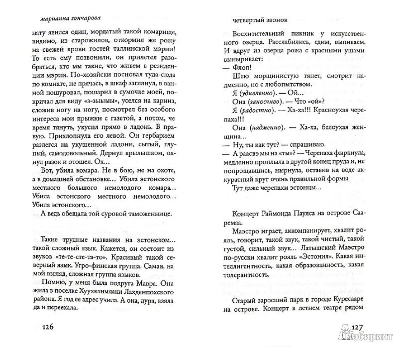 Иллюстрация 1 из 6 для Четвертый звонок - Марианна Гончарова | Лабиринт - книги. Источник: Лабиринт