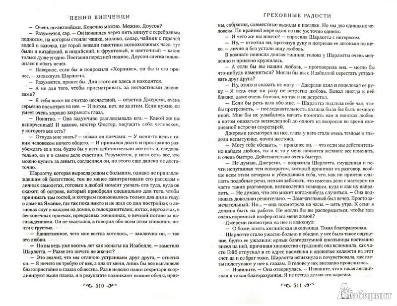 Иллюстрация 1 из 11 для Греховные радости - Пенни Винченци | Лабиринт - книги. Источник: Лабиринт