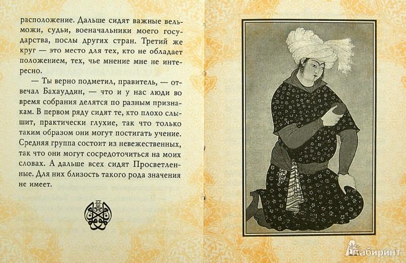 Иллюстрация 1 из 6 для Притчи.Ведические, индийские, буддийские.Даосские, китайские, дзэнские.Хасидские, египетские. 3 кн. | Лабиринт - книги. Источник: Лабиринт