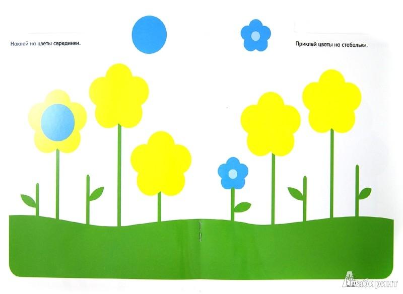 Иллюстрация 1 из 19 для Мои первые наклейки. Гусеничка. Для детей от 2-х лет - Мария-Элен Грегуар | Лабиринт - книги. Источник: Лабиринт