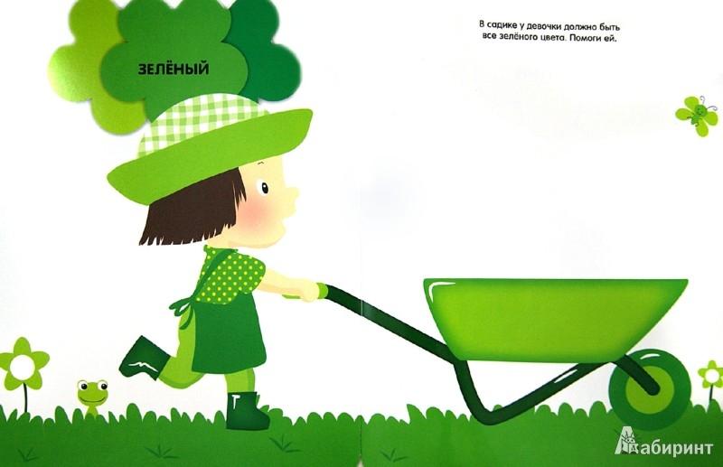 Иллюстрация 1 из 15 для Мои первые наклейки. Детки. Маленький садовник. Для детей от 2-х лет - Мария-Элен Грегуар | Лабиринт - книги. Источник: Лабиринт