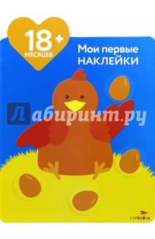 Мои первые наклейки. Мама-курица. Для детей от 18-ти месяцевЗнакомство с миром вокруг нас<br>Мои первые наклейки. Мама-курица. <br>Для детей от 18-ти месяцев<br>