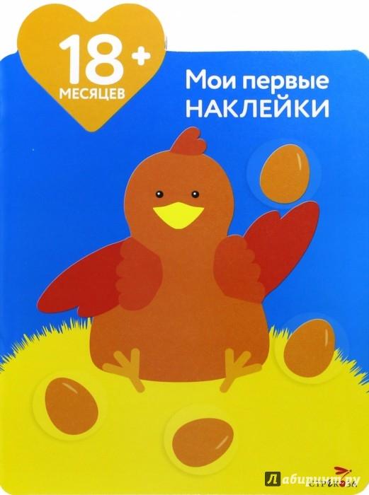 Иллюстрация 1 из 15 для Мои первые наклейки. Мама-курица. Для детей от 18-ти месяцев - Мария-Элен Грегуар   Лабиринт - книги. Источник: Лабиринт