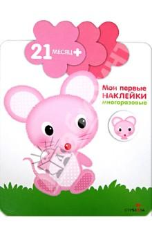 Грегуар Мария-Элен Мои первые наклейки. Мышка. Для детей от 21-го месяца