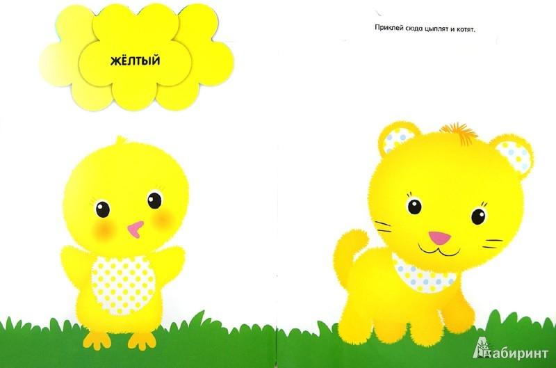 Иллюстрация 1 из 6 для Мои первые наклейки. Мышка. Для детей от 21-го месяца - Мария-Элен Грегуар | Лабиринт - книги. Источник: Лабиринт