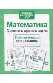 Куликовская Т. Математика. Составляем и решаем задачи