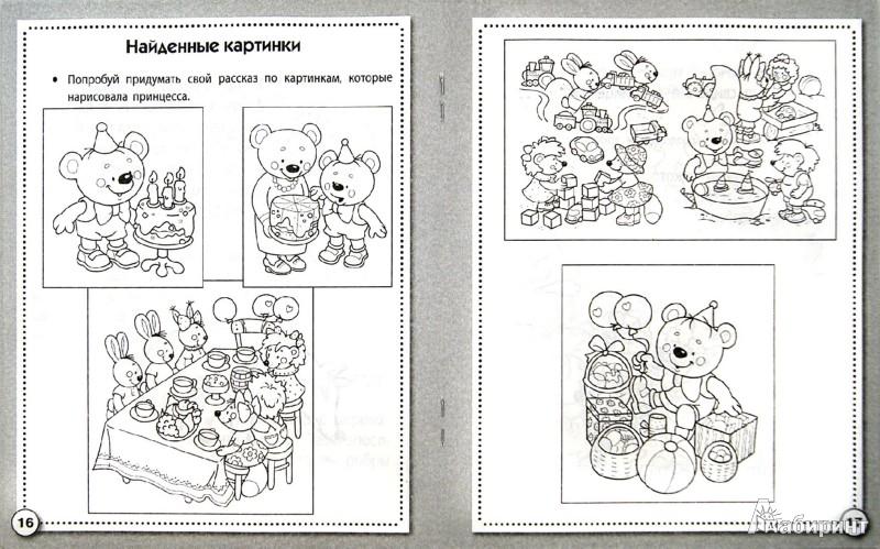 Иллюстрация 1 из 25 для Развитие речи. Сочиняем и пересказываем - Н. Терентьева | Лабиринт - книги. Источник: Лабиринт