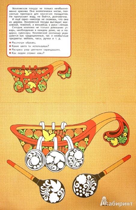 Иллюстрация 1 из 30 для Хохлома. Тетрадь для творчества | Лабиринт - книги. Источник: Лабиринт