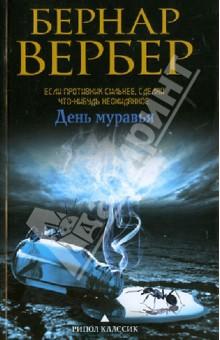 Вербер бернард мы боги читать онлайн