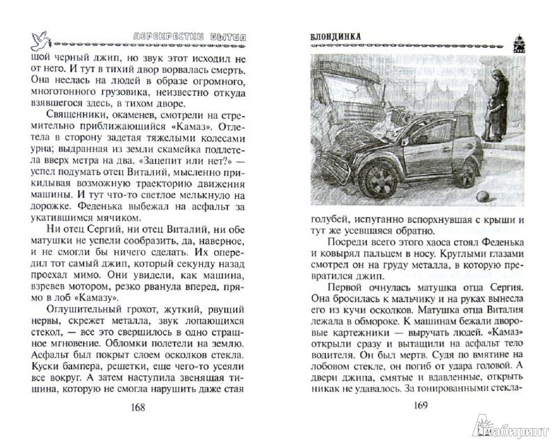 Иллюстрация 1 из 8 для Перекрестки бытия. Сборник рассказов | Лабиринт - книги. Источник: Лабиринт