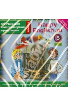 Happy English.ru. 5 класс. Обучающая компьютерная программа (CD) ФГОС