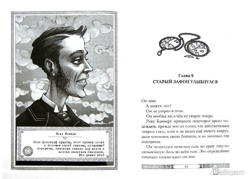 Иллюстрация 1 из 30 для Клуб путешественников-фантазеров - Улисс Мур | Лабиринт - книги. Источник: Лабиринт