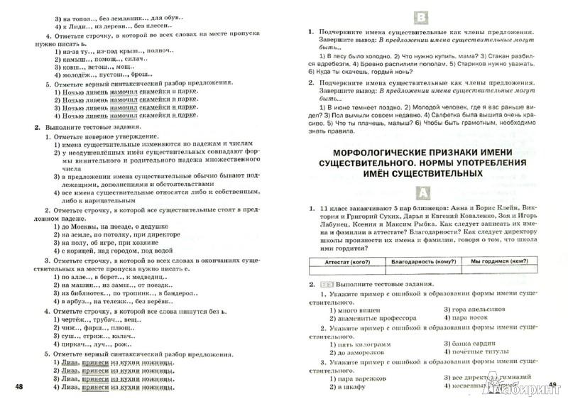 Гдз дидактический материал по русскому языку 6 класс казбек казиева ответы