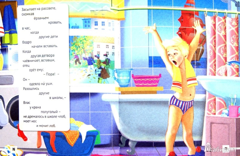 Иллюстрация 1 из 35 для Что такое хорошо и что такое плохо? - Крылов, Маяковский | Лабиринт - книги. Источник: Лабиринт