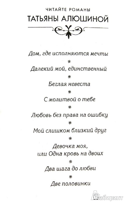 Иллюстрация 1 из 5 для Две половинки - Татьяна Алюшина | Лабиринт - книги. Источник: Лабиринт