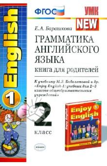 Грамматика английского языка. Книга для родителей. 2 класс к учебнику М.З. Биболетовой и др. ФГОС