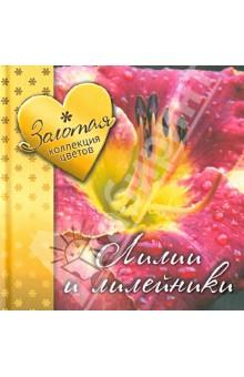 Золотая коллекция цветов. Лилии и лилейники