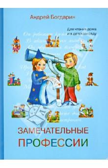 Богдарин Андрей Юрьевич Замечательные профессии