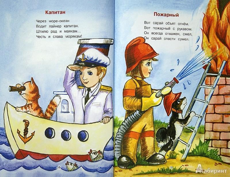 Иллюстрация 1 из 7 для Замечательные профессии - Андрей Богдарин | Лабиринт - книги. Источник: Лабиринт
