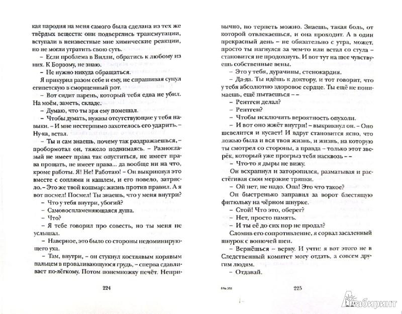 Иллюстрация 1 из 7 для Волки и медведи. Чемодан-Вокзал-Валгалла - Фигль-Мигль | Лабиринт - книги. Источник: Лабиринт