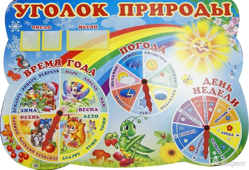 Оформление календаря природы в детском саду своими руками 6