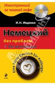 Ищенко И. Н. Немецкий без проблем для начинающих (+CDmp3)