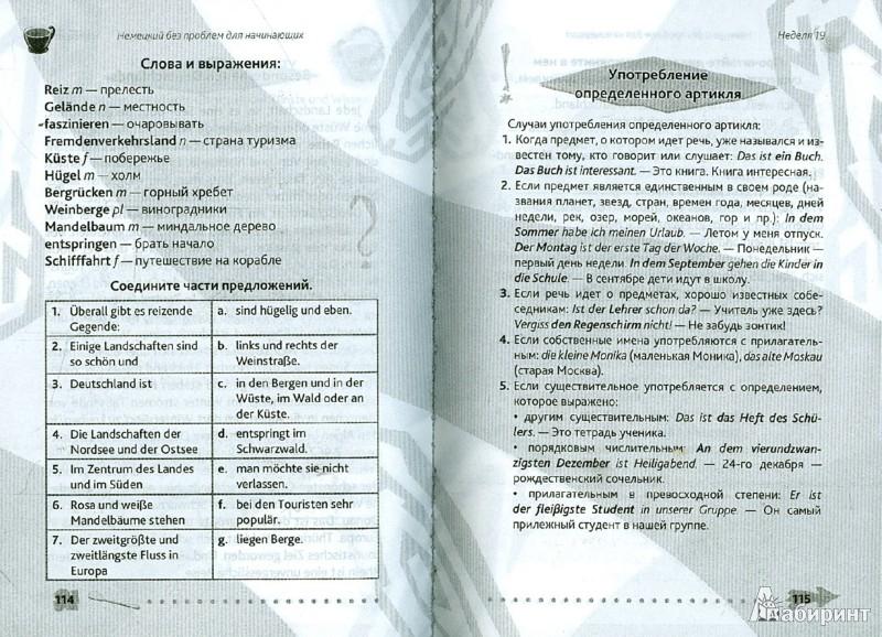 Иллюстрация 1 из 11 для Немецкий без проблем для начинающих (+CDmp3) - И. Ищенко | Лабиринт - книги. Источник: Лабиринт