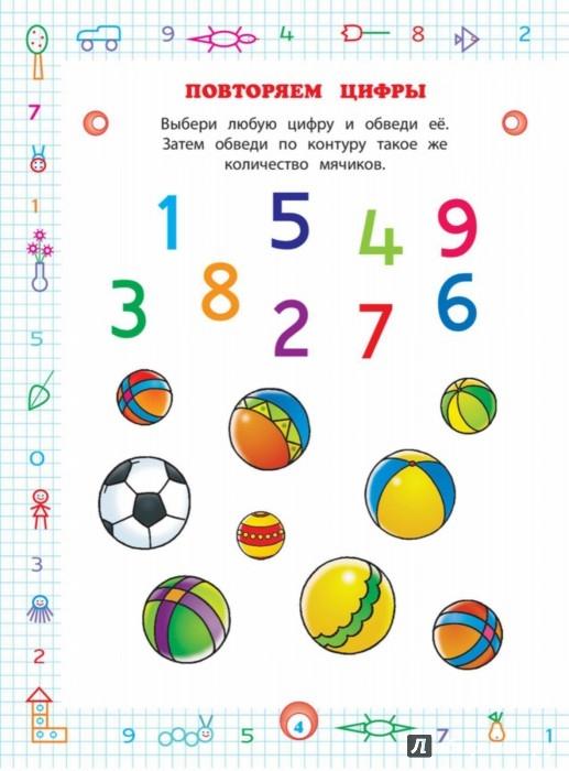 Иллюстрация 1 из 4 для Учимся считать и писать - Светлана Старостина | Лабиринт - книги. Источник: Лабиринт