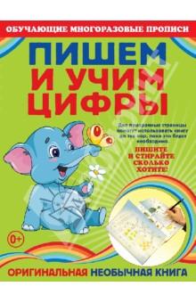 Воронко Анна Владимировна Пишем и учим цифры. Обучающие многоразовые прописи