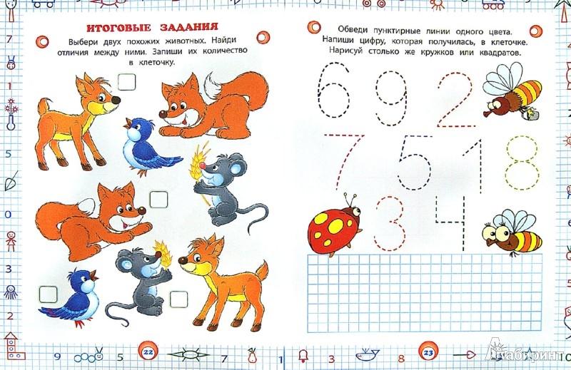 Иллюстрация 1 из 16 для Пишем и учим цифры. Обучающие многоразовые прописи - Анна Воронко | Лабиринт - книги. Источник: Лабиринт
