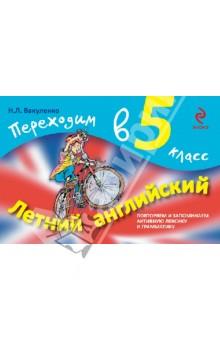 Вакуленко Наталья Леонидовна Летний английский. Переходим в 5 класс