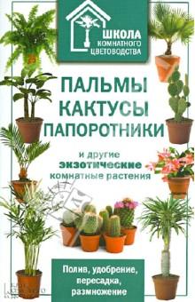 Пальмы, кактусы, папоротники и другие экзотические комнатные растенияКомнатные растения<br>Книга станет хорошим помощником в уходе за пальмами, папоротниками и разными видами суккулентов. Вы узнаете об особенностях их размножения и пересадки, о поливе и удобрении почвы, борьбе с болезнями и наиболее благоприятных условиях содержания. Эти растения, требующие минимальной заботы, уместны в любом доме!<br>Составитель Костина-Кассанелли Наталия Николаевна.<br>