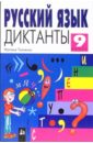 Русский язык. Диктанты 9 класс