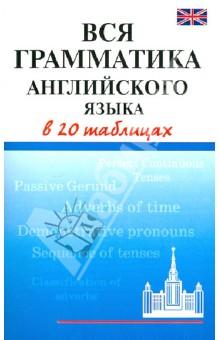 Шалаева Галина Петровна Вся грамматика английского языка в 20 таблицах