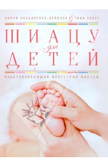 Шиацу для детей. Оздоравливающий восточный массажВосточная медицина<br>Врач-физиотерапевт Карин Калбантнер-Вернике много лет обучалась искусству шиацу в Японии. В сотрудничестве с опытными педиатрами и врачами, практикующими шиацу, она написала книгу для родителей, стремящихся вырастить своих детей здоровыми и уравновешенными. Шиацу-массаж с первых недель жизни способствует всестороннему гармоническому развитию, укрепляет мышцы и развивает интеллект. В книге описаны приемы шиацу для каждого из четырех триместров первого года жизни, все упражнения проиллюстрированы. Также приведены полезные советы и рецепты для родителей, упражнения для снятия напряжения и восстановления сил.<br>
