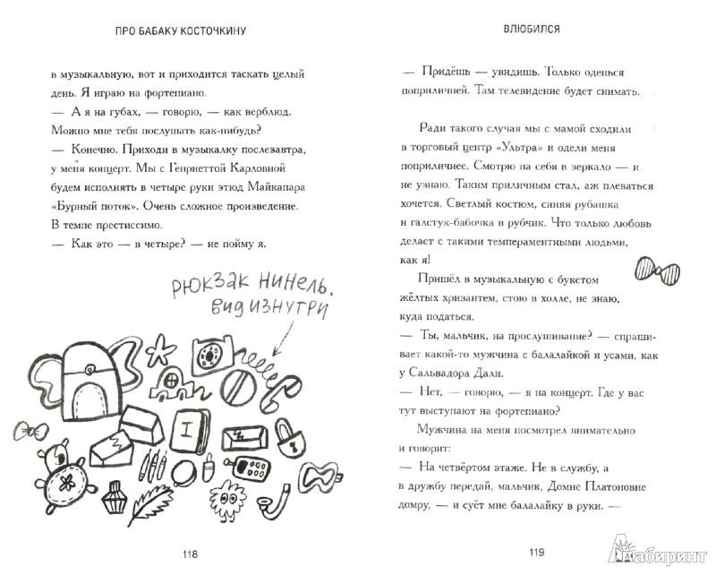 Иллюстрация 1 из 16 для Про Бабаку Косточкину - Анна Никольская | Лабиринт - книги. Источник: Лабиринт
