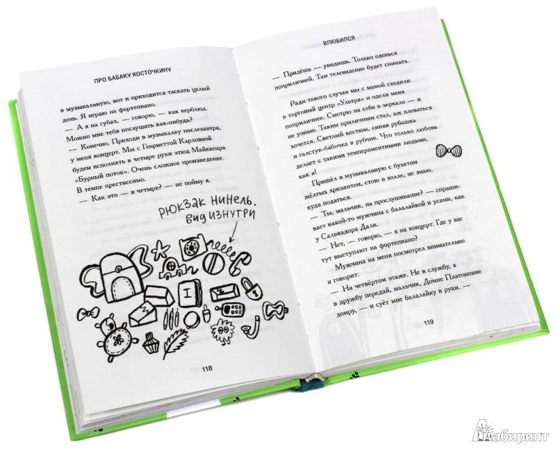 Иллюстрация 1 из 18 для Про Бабаку Косточкину - Анна Никольская   Лабиринт - книги. Источник: Лабиринт