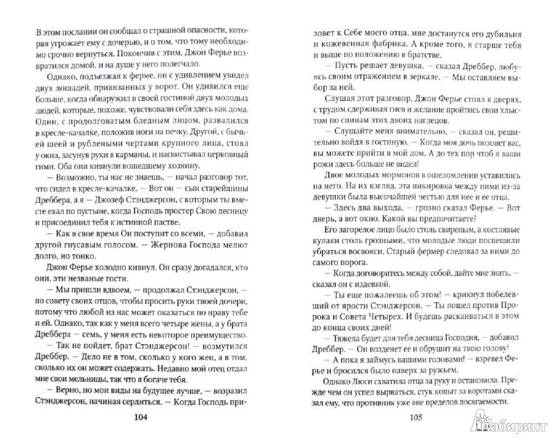 Иллюстрация 1 из 9 для Этюд в багровых тонах - Артур Дойл   Лабиринт - книги. Источник: Лабиринт