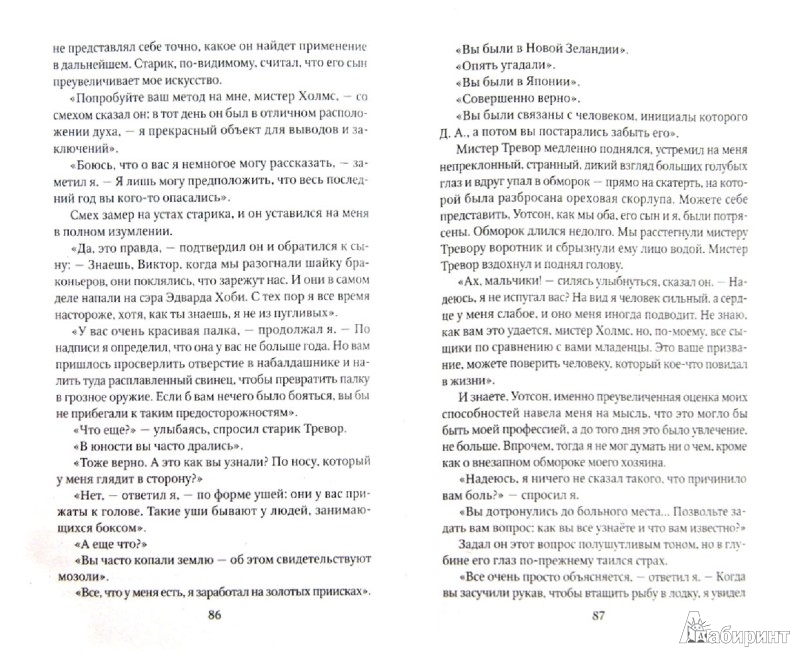 Иллюстрация 1 из 7 для Записки о Шерлоке Холмсе - Артур Дойл | Лабиринт - книги. Источник: Лабиринт