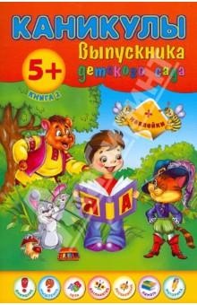 Каникулы выпускника детского сада. Книга 2