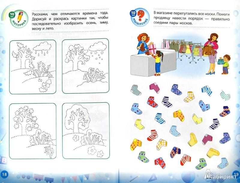 Иллюстрация 1 из 5 для Каникулы выпускника детского сада. Книга 2 - Наталия Леонова | Лабиринт - книги. Источник: Лабиринт