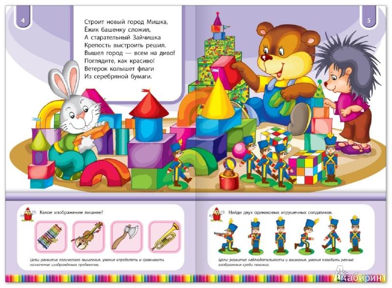 Иллюстрация 1 из 23 для Мишкины игрушки - Сергей Гордиенко | Лабиринт - книги. Источник: Лабиринт